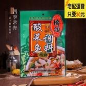 重慶橋頭 酸菜魚 調料 (酸爽) 300g