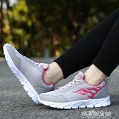 雙星女鞋運動鞋春夏季女式跑步鞋面透氣情侶休閒鞋男鞋旅游鞋女解憂雜貨鋪