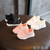 兒童運動鞋 夏季0-1歲男寶寶運動鞋2女寶單網鞋6透氣7-12個月嬰兒鞋9小童鞋子 唯伊時尚