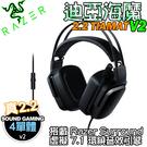 [ PC PARTY ]  雷蛇 Razer Tiamat 迪亞海魔 2.2 V2 耳機麥克風