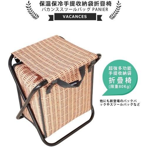 VACANCE│多功能 棕色 保溫保冷保鮮 手提 收納摺疊椅 / 露營 野餐