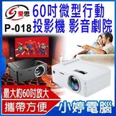 【免運+3期零利率】IS愛思 P-018 全新 60吋微型行動投影機 內建鋰電池 迷你攜帶方便 HDMI輸入