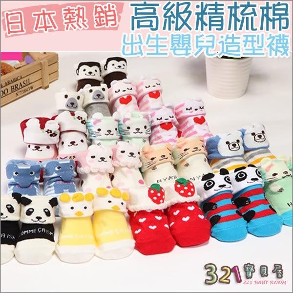 嬰兒襪子 寶寶保暖襪-精梳棉造型童襪立體襪-321寶貝屋