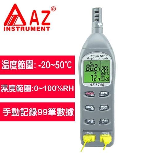 AZ(衡欣實業) AZ 8746 高精度雙通道K熱電藕溫溼度計