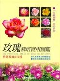 (二手書)玫瑰栽培實用圖鑑