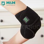 【H&H南良】醫療用護具 - Z型護肘