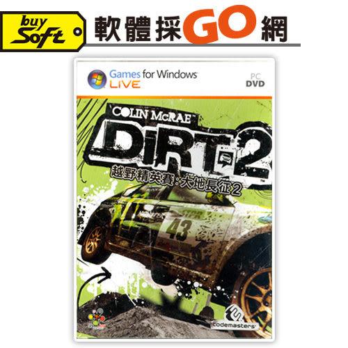 【軟體採Go網】PCGAME電腦遊戲-越野菁英賽:大地長征 2