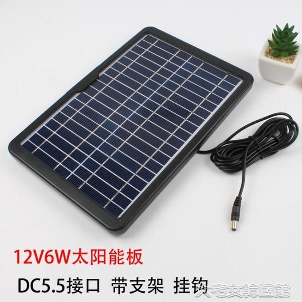 12V6W太陽能板光伏充電板戶外旅行發電板防水DC5.5快充電多晶便攜 大宅女韓國館