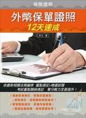 外幣保單證照12天速成(上榜生強烈推薦)(全新改版)