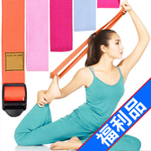 (福利品)瑜珈伸展帶.韻律有氧瑜珈帶拉筋帶支撐帶拉力器拉力帶拉力繩輔助扣環運動健身