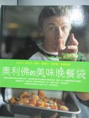 【書寶二手書T1/餐飲_QIO】奧利佛的美味晚餐袋_傑米.奧利佛
