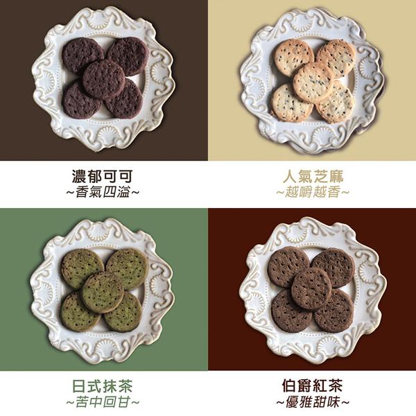 【2004054】(銷售破百萬日本人氣商品) 低卡美身豆渣餅乾(濃郁可可) (多件優惠)