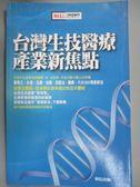 【書寶二手書T7/財經企管_YDQ】台灣生技醫療產業新焦點_財信編輯部