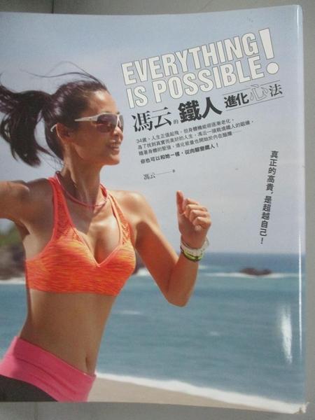 【書寶二手書T8/體育_ZFR】Everything is Possible!馮云的鐵人進化心法_馮云