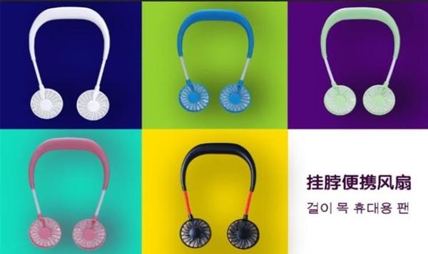 【現貨】USB風扇韓國掛脖子風扇頸旅游運動小風扇便攜式隨身攜帶迷你 usb充電懶人【掛脖風扇】
