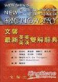 文馨最新英英英漢雙解辭典(32K聖經紙)