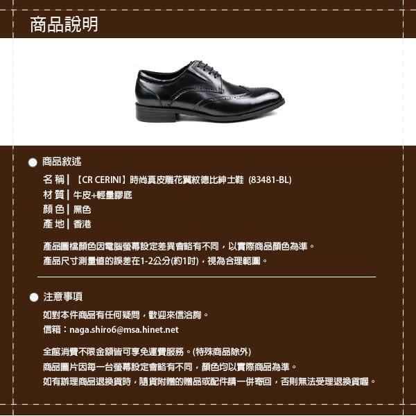 【CR CERINI】時尚真皮雕花翼紋德比紳士鞋  黑色(83481-BL)