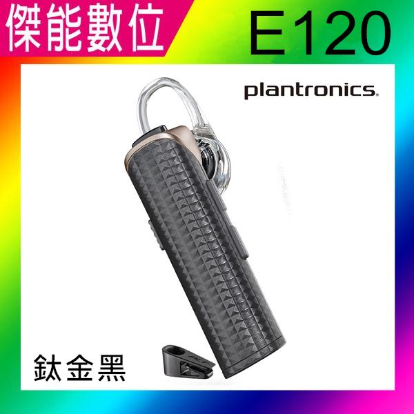 Plantronics 繽特力 Explorer 120 E120 鈦黑金/珍珠白 藍牙耳機 附耳機架 待機六個月