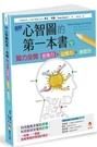 圖解心智圖的第一本書:腦力全開 想像力x記憶力x學習力 [修訂版]【城邦讀書花園】