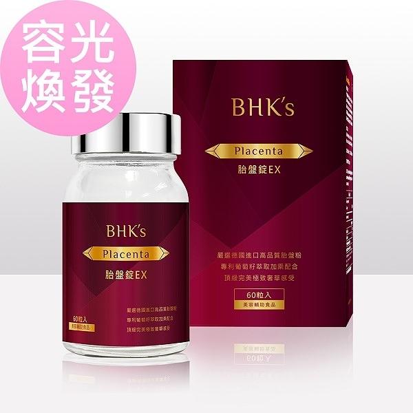 胎盤錠EX(60粒/瓶)【BHK's】