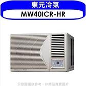 《全省含標準安裝》東元【MW40ICR-HR】變頻右吹窗型冷氣6坪