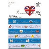 倫敦(叩叩世界系列2)
