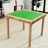 實木麻將桌餐桌兩用手動折疊棋牌桌簡易打牌桌家用手搓4人麻將台igo   橙子精品