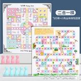 飛行棋 飛行棋探險棋遊戲棋棋類益智玩具親子桌面遊戲 育心館
