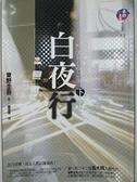 【書寶二手書T1/翻譯小說_BUF】白夜行(下)_東野圭吾