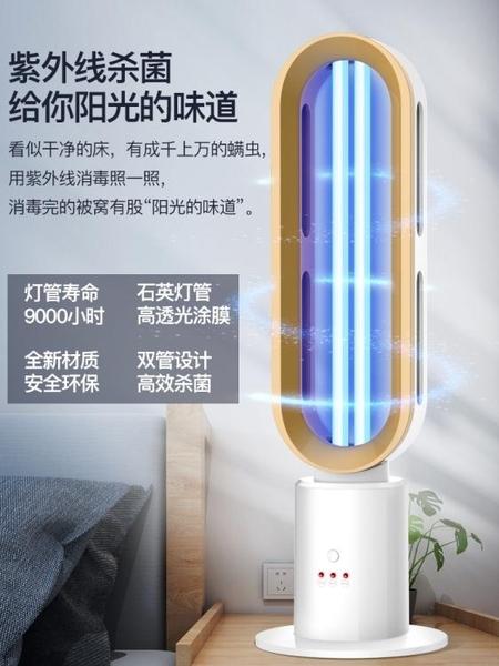 消毒燈 紫外線消毒燈家用殺菌燈管醫療專用臭氧除螨幼兒園移動式滅菌免運快出
