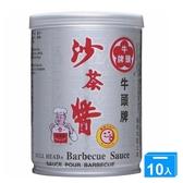 牛頭牌沙茶醬250G*10【愛買】