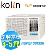 Kolin歌林 4-5坪 窗型冷氣 標準型 KD-28206 (含基本安裝+舊機回收)不滴水系列