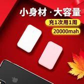 行動電源迷你20000m超薄大容量通用小巧型oppo手機vivo蘋果手機通用移動電源【快速出貨】