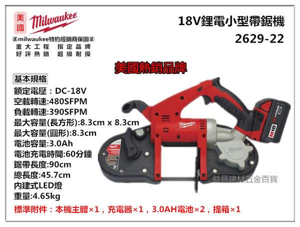 【台北益昌】 美國 米沃奇 Milwaukee 2629-22 18V 鋰電 小型帶鋸機 (3.0AH) 雙電池 非 bosch makita