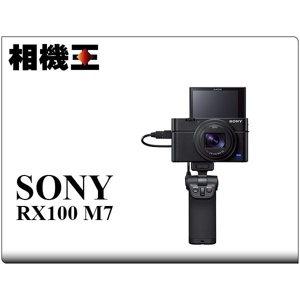Sony RX100 VII 拍攝把手套組〔RX100M7G RX100 M7G〕公司貨