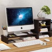 螢幕架電腦顯示器增高架辦公臺式桌面底座支架桌上鍵盤收納架墊高置物架JY【快速出貨】