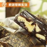 【南紡購物中心】美佐子.嚴選零嘴系列-桂圓南棗核桃糕(125g/包,共兩包)