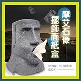 現貨 摩艾面紙盒 摩艾石像面紙盒 造型面紙盒 石像面紙盒 巨石像摩艾 搞怪禮物