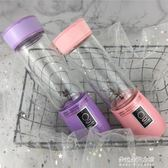 電動果汁杯榨汁機充電便攜式榨汁杯迷你宿舍家用全自動果汁機YYS  朵拉朵衣櫥
