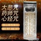 心經杯大悲咒水杯藥師咒水晶杯心經經文雙層鋼化玻璃杯家用便攜觀 快速出貨
