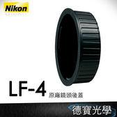 ▶雙12折100 NIKON LF-4 鏡頭後蓋 原廠鏡頭蓋 總代理公司貨 德寶光學 CAP