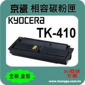 KYOCERA 京瓷 相容碳粉匣 TK-410 適用:KM-1620/KM-1635/KM-1650/KM-2020/KM-2035/KM-2050