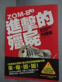 【書寶二手書T5/一般小說_HDT】進擊的殭屍:ZOM-B1_向達倫