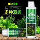 除藻劑 森森魚缸除藻劑除青苔不傷魚去苔劑除綠褐絲藻黑毛去藻綠水除苔素 米家