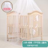 拼接大床可移動實木多功能兒童床