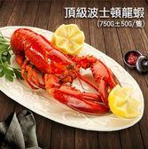 【陪你購物網】加拿大直送-頂級波士頓龍蝦(約750g/隻)