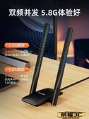 無線網卡 1300M無線網卡免驅動wifi接收器雙頻5G千兆3.0USB延長天線臺式  【新品】【99免運】