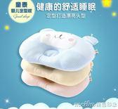 童泰嬰兒枕頭0-1歲新生兒寶寶定型枕夏季透氣防偏頭0-6個月糾正 美芭