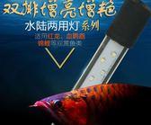 水族燈 森森魚缸潛水燈變色LED水草燈七彩照明水族箱造景燈龍魚防水燈管 igo克萊爾