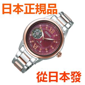 免運費 日本正規貨 SEIKO LUKIA 2019 Autumn Limited model 自動上弦手動上弦手錶 女士手錶 SSVM058
